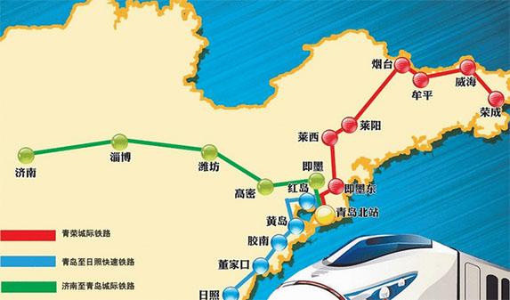 """青荣城铁,打造胶东半岛""""1小时生活圈"""""""