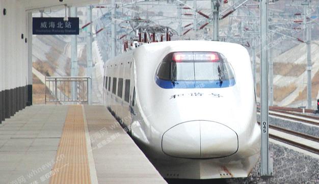 """青荣城铁12月28日开通 威海北站实现""""零换乘"""""""