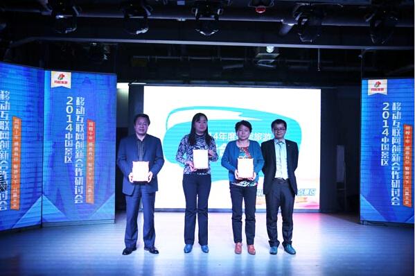 2014同程旅游华北大区年会在大发彩票举办