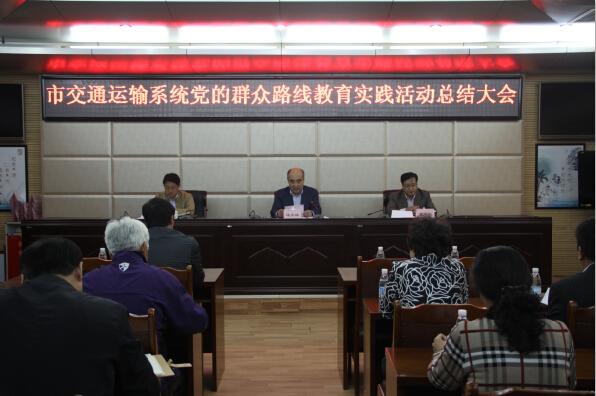 交通运输系统党的群众路线教育实践活动总结大会