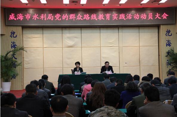 市水利局召开党的群众路线教育实践活动动员大会