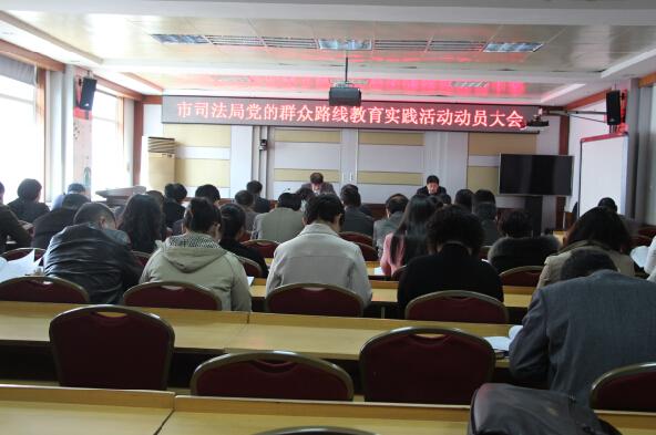 召开全系统群众路线教育实践活动动员大会