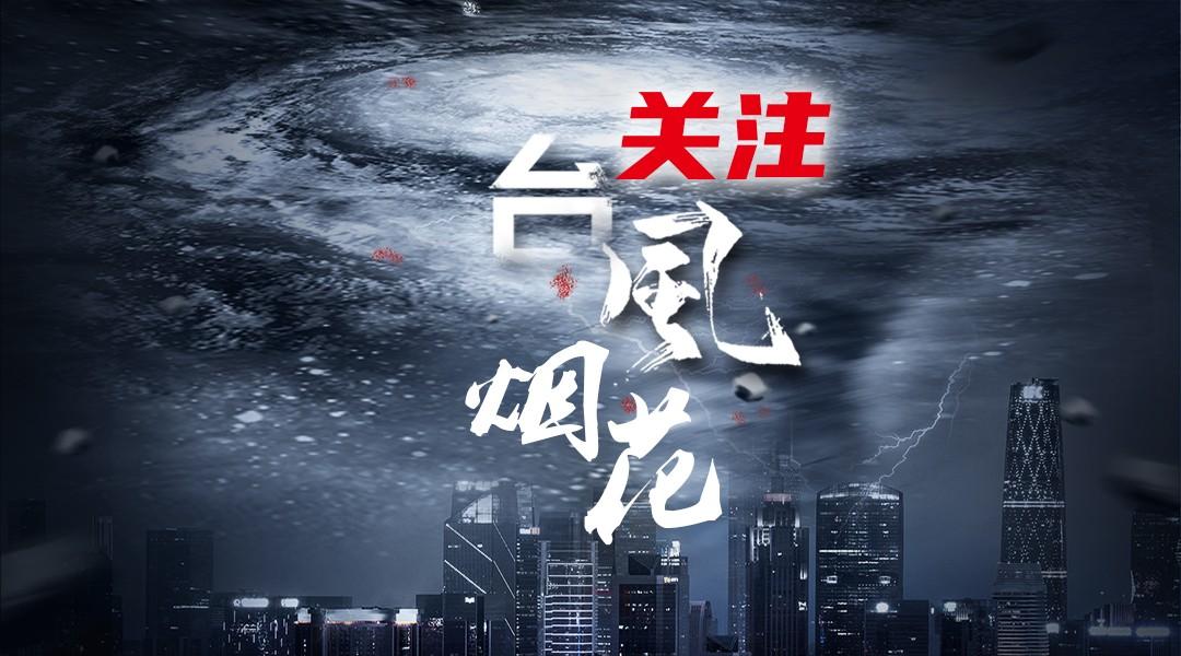 """关注台风""""烟花"""""""