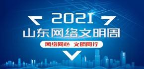 2021山东网络文明周