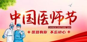 中国医师节   医路有你 不忘初心