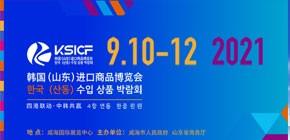 韩国(山东)进口商品博览会