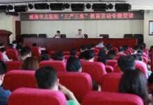 """威海市立医院举办""""三严三实""""专题教育党课"""
