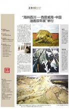 第四期 海纳百川—首届威海.中国油画双年展举行