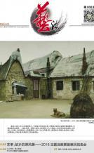第八期 艺事:故乡的原风景——2016主题油画展暨惠民拍卖会