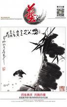 艺海专刊第10期