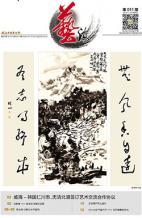 艺海专刊第11期