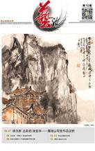 艺海专刊第12期