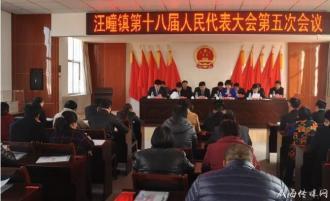 汪疃镇召开第十八届人民代表大会第五次会议