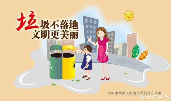 爱文明城市 做文明市民:垃圾不落地 文明更美丽