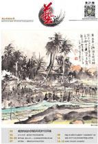艺海专刊第21期