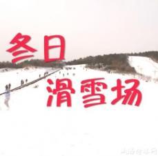 冬日滑雪场