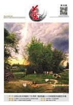 艺海专刊第29期