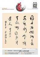 艺海专刊第32期