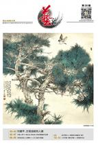 艺海专刊第30期