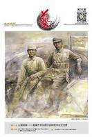 艺海专刊第33期
