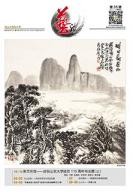艺海专刊第35期