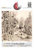 艺海专刊第34期