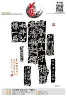 艺海专刊第36期