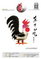 艺海专刊第37期
