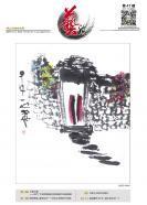 艺海专刊第47期
