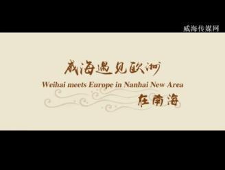 威海遇见欧洲 在南海