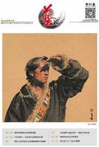 艺海专刊第64期