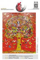 艺海专刊第67期