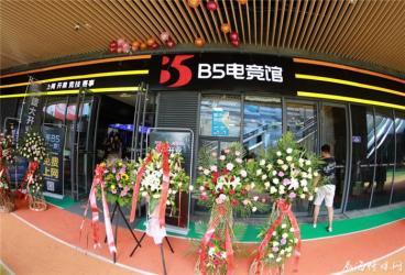 威海首家B5电竞馆开业 滨城再添电竞新地标