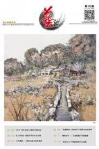 艺海专刊第78期