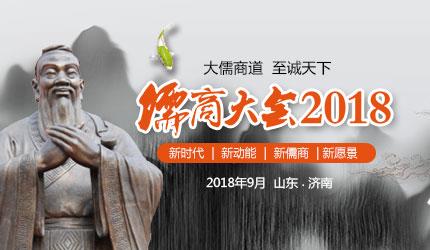 儒商大会2018