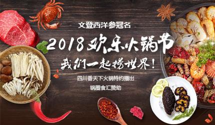 2018欢乐火锅节,我们一起捞世界!