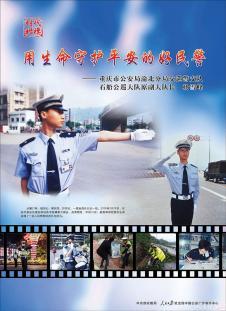 杨雪峰公益广告