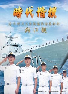 海军海口舰公益广告