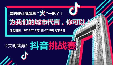 #文明凤凰国际#抖音大赛 为我们的城市代言!