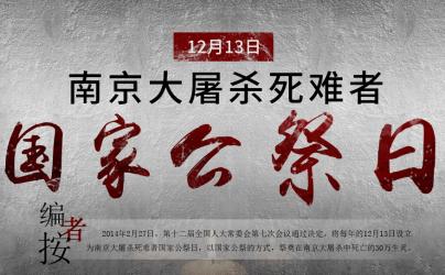12月13日 南京大屠杀死难者国家公祭日