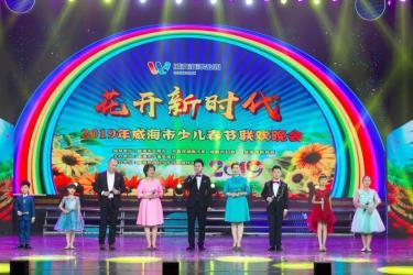 鞠萍、黄炜亮相2019威海少儿春晚,你家娃将有机会登上央视舞台!