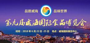 第九届威海国际食品博览会