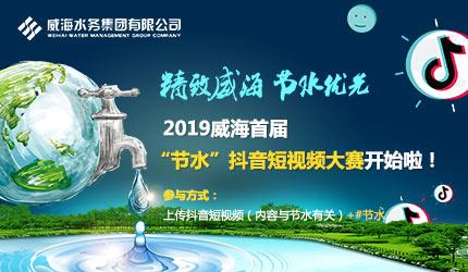"""2019威海首届""""节水""""短视频抖音大赛开始啦"""