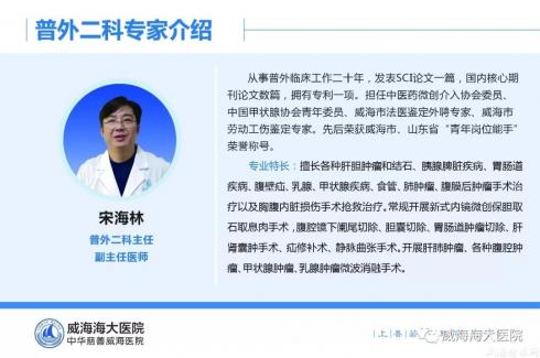 微创手术本领大 肿瘤消融效果佳