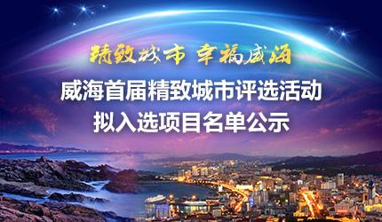 威海首届精致城市评选活动拟入选项目名单公示