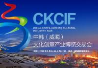 2018中韩(威海)文化创意产业博览交易会
