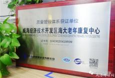 喜讯!海大老年康复中心(海大护理院)顺利通过 ISO9001国际质量管理体系认证
