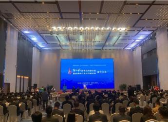 郭永怀高等技术研究院暨威海市产业技术研究院成立