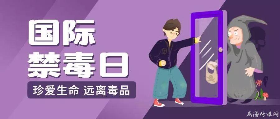 崮山镇禁毒日宣传活动