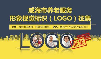 威海市养老服务形象视觉标识(LOGO)征集